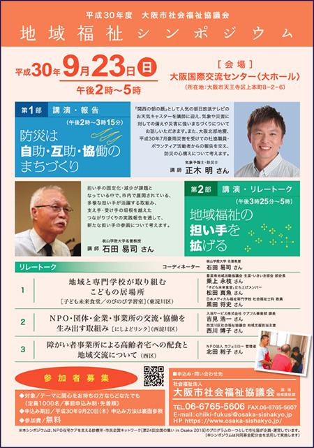 地域福祉シンポジウム」に本学石...